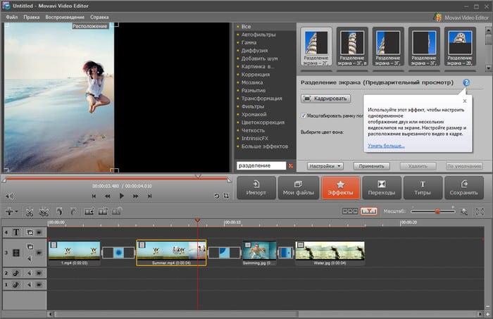 Movavi Screen Recorder per registrare lo schermo
