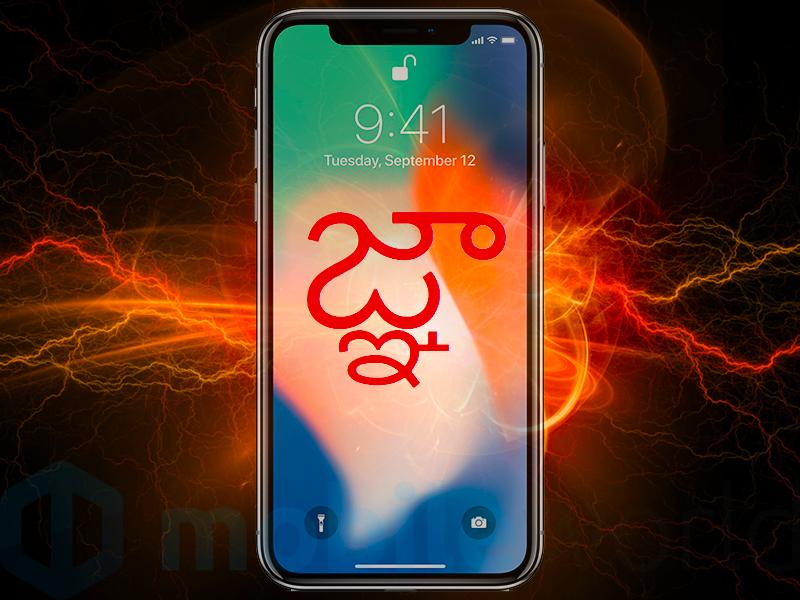 Come risolvere il crash di iPhone per il carattere indiano